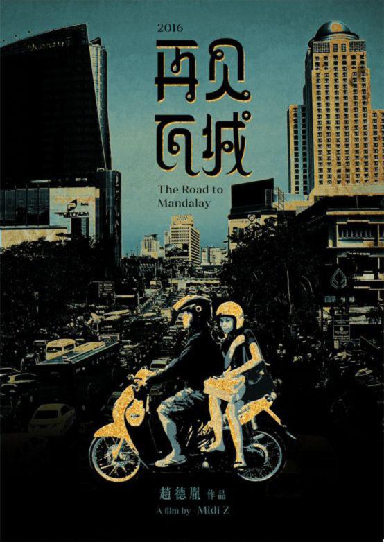 the-road-to-mandalay-film-midi-z